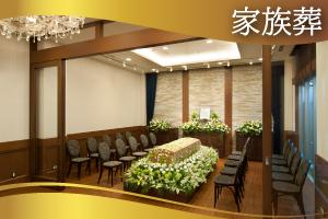 家族葬_別邸